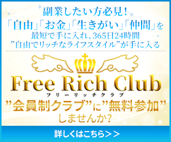 freerich